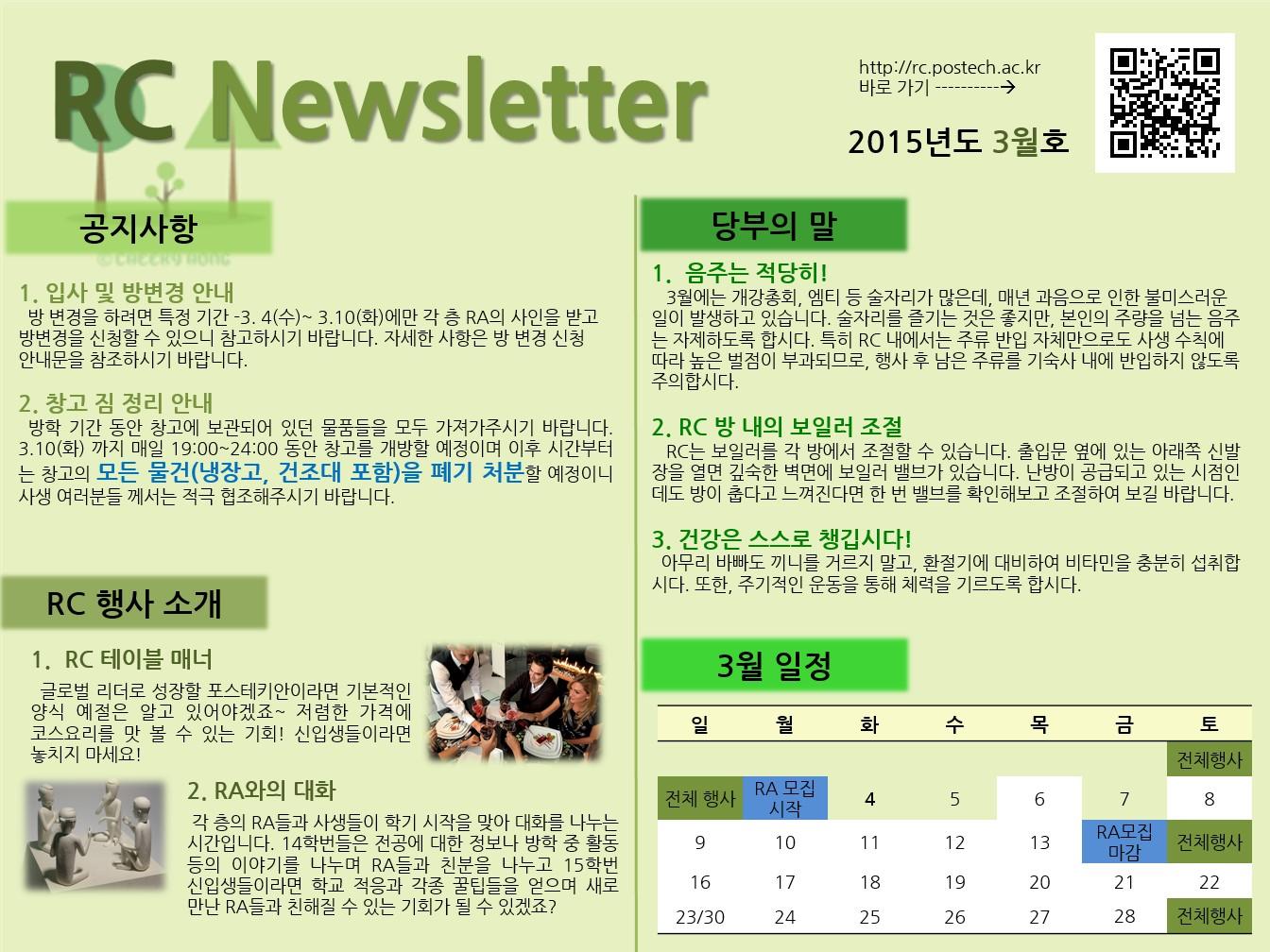 2015년도 3월호
