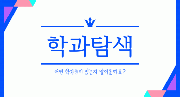 무은재 새내기들의 2019-1학기 학과탐색 활동1