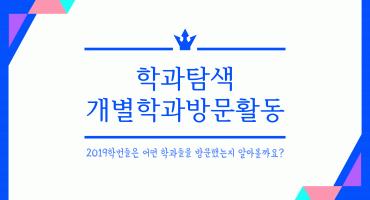 무은재 새내기들의 2019-1학기 학과탐색 활동2