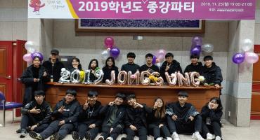 2019학년도 종강파티