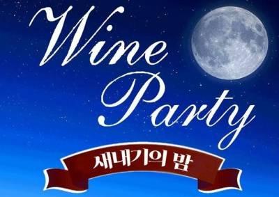 새내기의 밤「새집's 와인파티」